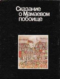 Сказание о мамаевом побоище — википедия.