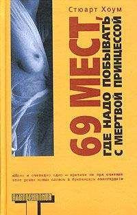 Книга про маньяка протяженный оргазм псо
