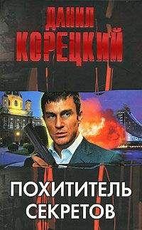 Данил Корецкий - Похититель секретов (сборник)