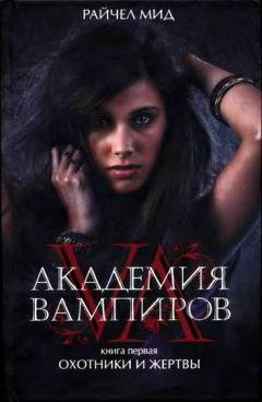 Райчел Мид - Академия вампиров. Охотники и жертвы