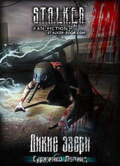 Дикие звери (S.T.A.L.K.E.R.) - Леонид Сурженко