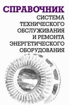 Александр Ящура - Система технического обслуживания и ремонта энергетического оборудования : Справочник