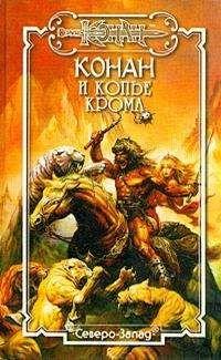 Конан и боги тьмы читать онлайн