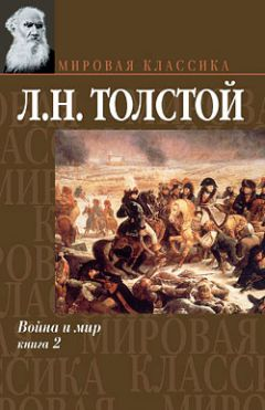 Война и мир. Книга 2. Том 3-4 скачать книгу льва толстого.
