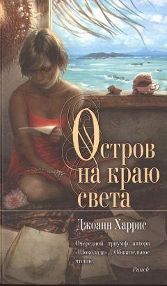 Джоанн харрис русалочка читать