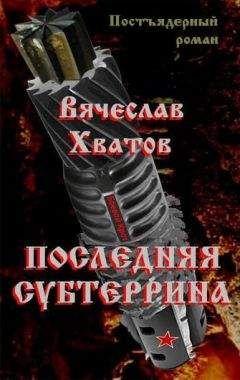 федоров вячеслав симбиот читать онлайн