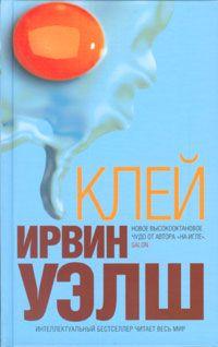Уэлш Ирвин - На игле скачать бесплатно книгу в формате 2