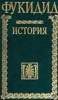 """Книга """"история"""" фукидид читать онлайн скачать doc, txt, html."""
