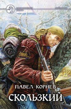 Читать онлайн роман Сьюзен Элизабет Филлипс Неженка