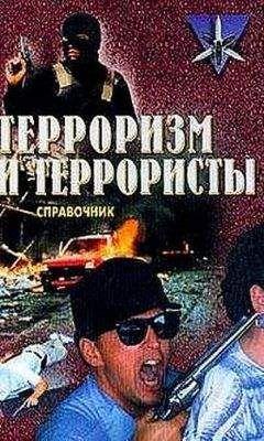 Жаринов К.В. Терроризм и террористы