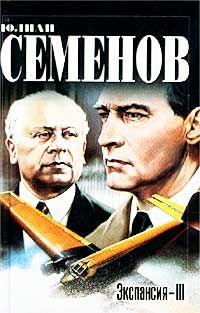 Юлиан Семенов - Экспансия – III