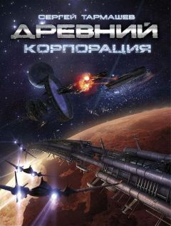 Сергей Тармашев - Корпорация