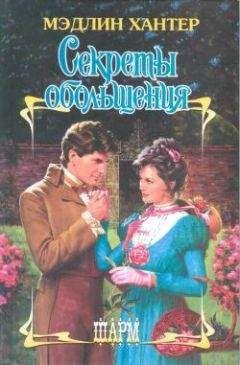 Читать исторический любовный роман сердце беглеца
