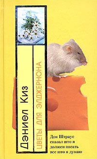 Daniel Keyes - Цветы для Элджернона (роман)