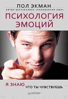 Психология лжи, пол экман «книга, конечно, хороша, но доктором.