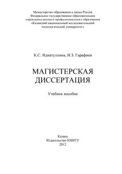 Темы магистерских диссертаций по документоведению 1943
