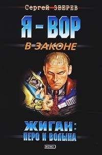 онлайн жиган русская рулетка читать
