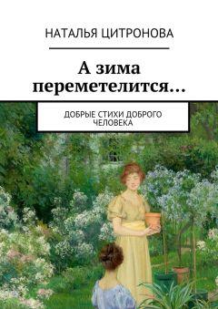 36dd811cd55d Владимир Ерошин - Зима. Формат гримас