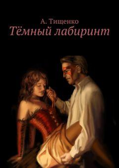 коринн майклс утешение 2 книга