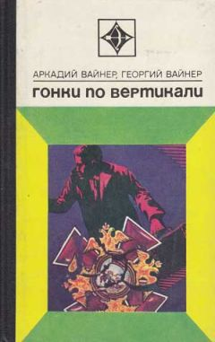 Аркадий Вайнер - Гонки по вертикали