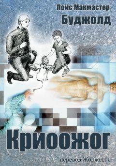 Лоис Буджолд - Криоожог