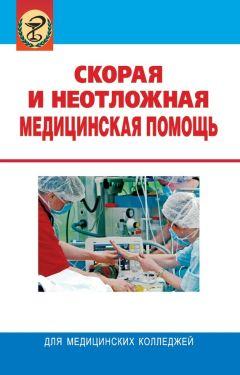Руководство По Скорой Неотложной Помощи Верткин