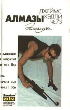 Джеймс Чейз - Алмазы Эсмальди