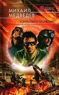 Алексей Евтушенко Отряд Контрольное измерение читать онлайн и  Контрольное измерение