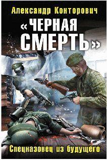 https://www.libfox.ru/uploads/posts/books/247488.jpg
