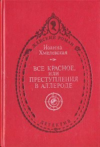 Особые заслуги (иоанна хмелевская) скачать книгу в fb2, txt.