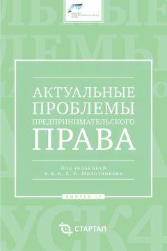 Инвестиционное Право Учебник 2014