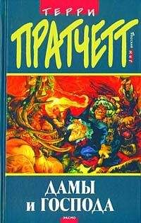 Terry Pratchett - Посох и шляпа