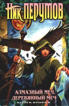 Ник Перумов - Алмазный меч, деревянный меч. Том 2