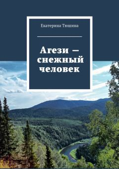 Екатерина риз круговорот чужих страстей free download