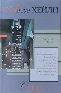 Артур хейли отель читать онлайн и скачать бесплатно.