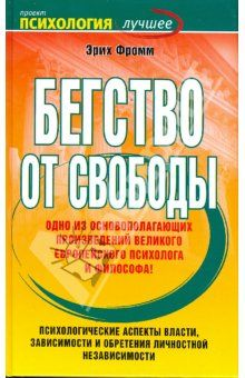 Эрих фромм – скачать книги бесплатно в epub, fb2, rtf, mobi, pdf.