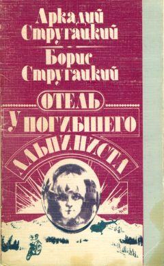 Аркадий Стругацкий - Отель «У Погибшего Альпиниста»