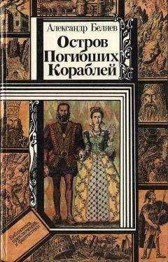 Александр беляев книга остров погибших кораблей – скачать fb2.