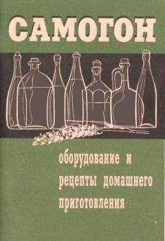 Смирнов А. - Самогон. Оборудование и рецепты домашнего приготовления