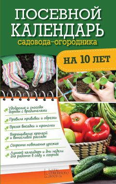 Сад и огород Всё о выращивании 41