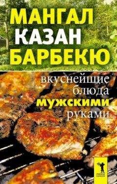 Рецепты блюд на открытом воздухе — pic 2