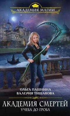 Валерия Тишакова - Академия смертей. Учеба до гроба