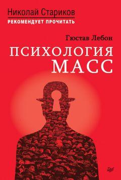 Гюстав лебон психология народов и масс реферат 2208