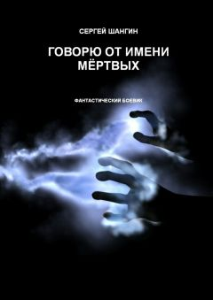Сергей Шангин - Говорю от имени мёртвых