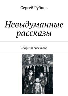 Сергей Кузнечихин - Игры на интерес (сборник)