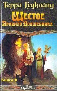 Терри Гудкайнд - Шестое Правило Волшебника, или Вера Падших