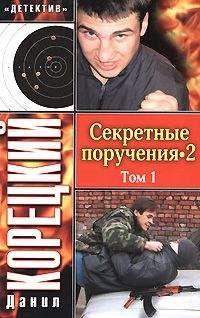 Данил Корецкий - Секретные поручения 2. Том 1