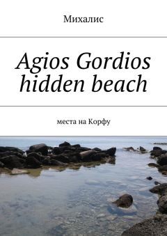 Михалис - Agios Gordios hidden beach. Места на Корфу