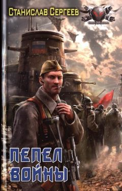 станислав сергеев товарищ жандарм 2 читать онлайн бесплатно