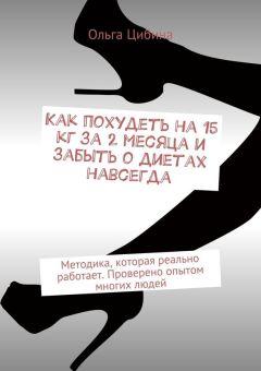 Книга Интимное здоровье женщины  Смирнова Екатерина